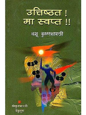 उत्तिष्ठत मा स्वप्त:  Get Up! Don't Sleep! (Sanskrit Only)