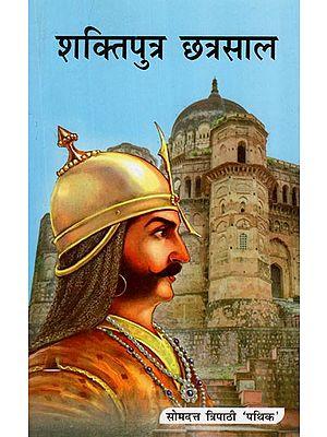 शक्तिपुत्र छत्रसाल: Shaktiputra Chatrasal