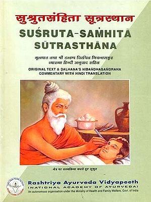 सुश्रुतसंहिता सूत्रस्थान (संस्कृत एवं हिन्दी अनुवाद) - Susruta Samhita Sutra Sthana