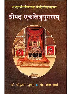श्रीमद् एकलिंगपुराणम् - Ekalinga Purana (The Mythological Text of The Old Source for a Place of Pashupat Shaiv Shrine)