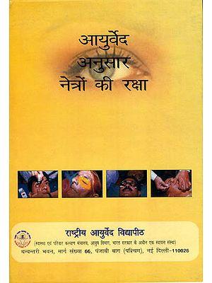 आयुर्वेद अनुसार नेत्रों की रक्षा: Protection of Eyes According to Ayurveda