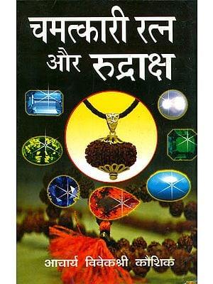 चमत्कारी रत्न और रुद्राक्ष: Magical Gems and Rudraksha