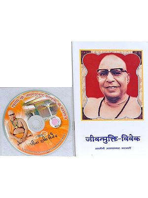 जीवन्मुक्ति विवेक: With CD of The Pravachans on Which The Book is Based
