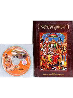 अध्यात्म रामायण (संस्कृत एवं हिंदी अनुवाद) - With CD of The Pravachans on Which The Book is Based
