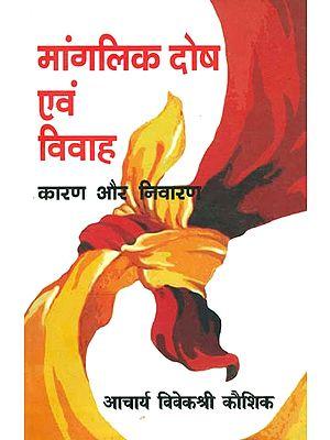 मांगलिक दोष एवं विवाह कारण और निवारण: Mangalik Dosha and Marriage