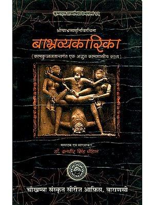 बाभ्रव्यकारिका - A Kama Grantha