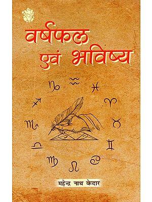 वर्षफल एवं भविष्य - Varsha Phala and The Future