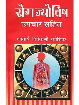 रोग ज्योतिष उपचार सहित - Medical Astrology