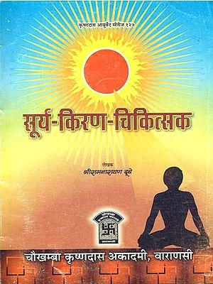 सूर्य किरण चिकित्सक: Healing with Sun Rays