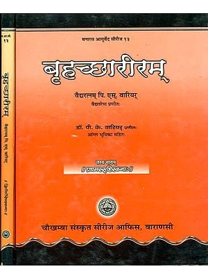 बृहच्छरीरम्: Brihat Shariram (Set of 2 Volumes)