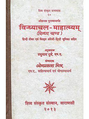 विन्ध्याचल माहात्म्यम् (संस्कृत एवं हिन्दी अनुवाद) - Vindhyachal Mahatmya (An Old and Rare Book)