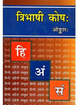 त्रिभाषी कोष: Hindi-Sanskrit-English Dictionary