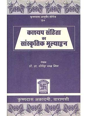 काश्यप संहिता का सांस्कृतिक मूल्यांकन - Cultural Evalution of The Kasyapa Samhita