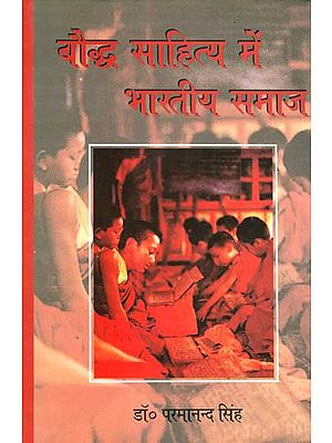 बौध्द साहित्य में भारतीय समाज: Indian Society in Buddhist Literature