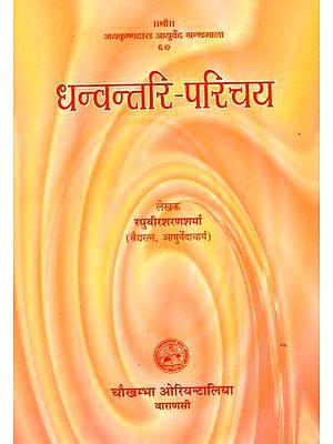 धन्वन्तरि परिचय: Introduction to Dhanvantri