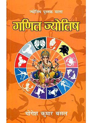 गणित ज्योतिष: Mathematical Astrology