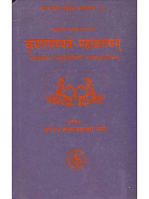 कुमारसम्भवं महाकाव्यम्: Kumarasambhava of Kalidasa with Two  Sanskrit Commentaries