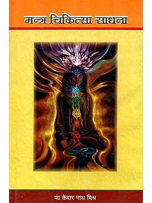 मन्त्र चिकित्सा साधना (संस्कृत एवं हिन्दी अनुवाद) - Healing with Mantras