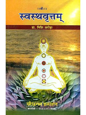 स्वस्थवृत्तम्: Swastha Vrittam - A Text Book of Ayurveda