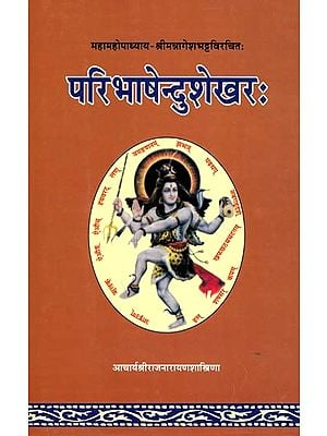 परिभाषेन्दुशेखर: Paribhashendu Sekhar