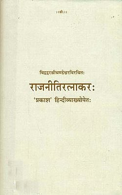 राजनीतिरत्नाकर: A Ancient Text on Politics (An Old and Rare Book)