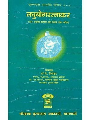 लघुयोगरत्नाकर (संस्कृत एवं हिंदी अनुवाद): Laghu Yoga Ratnakar