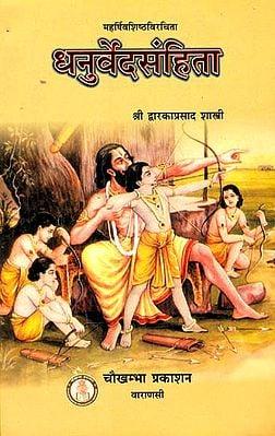 धनुर्वेदसंहिता (संस्कृत एवं हिंदी अनुवाद): Dhanurveda Samhita