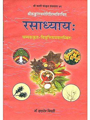 रसाध्याय (संस्कृत एवं हिंदी अनुवाद): Rasa Adhyaya