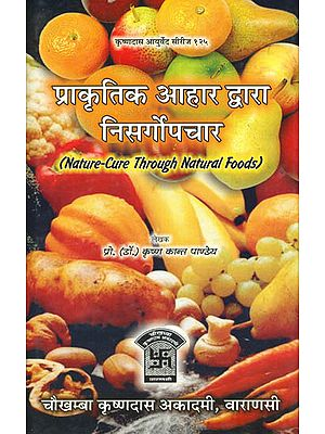 प्राकृतिक आहार द्वारा निसर्गोपचार: Nature Cure Through Natural Foods