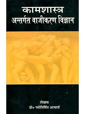 कामशास्त्र अन्तर्गत वाजीकरण विज्ञान: Aphrodiasiac Science in The Works of Erotics