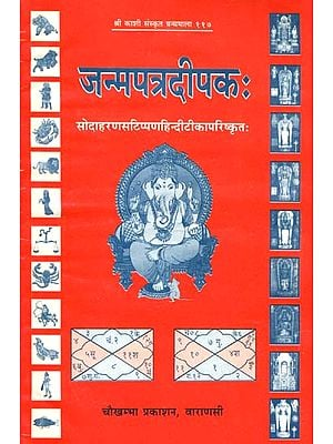 जन्मपत्रदीपक: Light of Horoscope