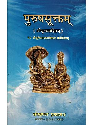 पुरुषसूक्तम्: Purusa Sukta with Five Commentaries