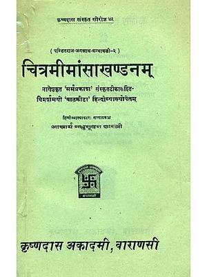 चित्रमीमांसाखण्डनम् (संस्कृत एवं हिंदी अनुवाद): Chitra Mimamsa Khandanam