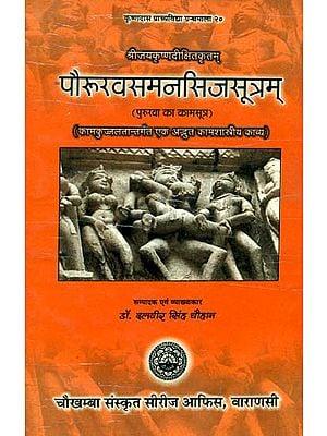 पौरुरवसमनसिजसूत्रम्: Kama Shastra Grantha