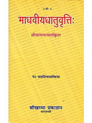 माधवीयधातुवृत्ति: Madhaviya Dhatu Vritti of Sayana (Sanskrit Only)