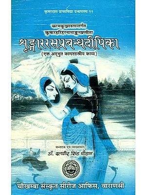श्रृंगाररसप्रबन्धदीपिका: A Kama Shastra Granth