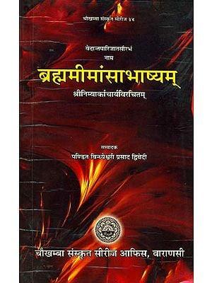 ब्रह्ममीमांसाभाष्यम्: Brahma Mimamsa Bhashya of Nimbarka (Sanskrit Only)