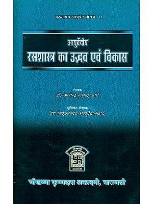 आयुर्वेदीय रसशास्त्र का उद्भव एवं विकास: Origin and Development of Rasa Shastra