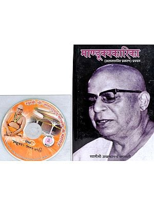 माण्डूक्यकारिका: With CD of The Pravachans on Which The Book is Based