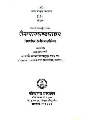 जैन न्याय खण्ड खाद्दम: Jaina Nyaya Khanda Khadyam