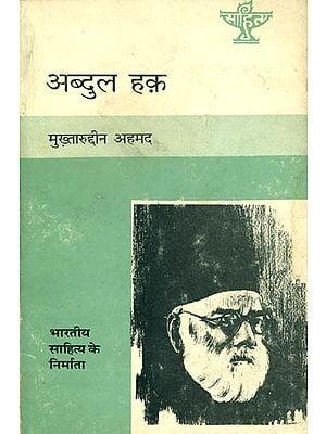 अब्दुल हक़: Abdul Haq (Makers of Indian Literature)