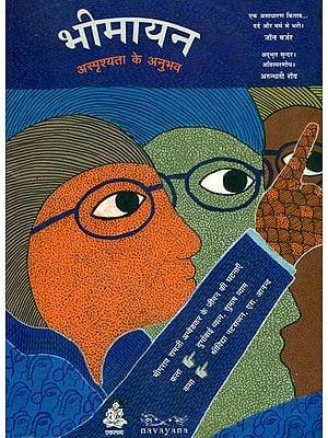 भिमायन (अस्पृश्यता के अनुभव) - Bhimayan
