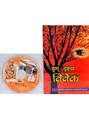 दृग दृश्य विवेक: With CD of The Pravachans on Which The Book is Based