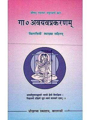 गा. अवयवप्रकरणम्: GA. Avayava Prakaranam with Vailasini Commentaries
