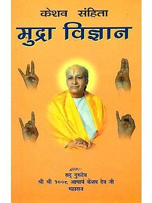 मुद्रा विज्ञान: Science of Mudra (Keshav Samhita)