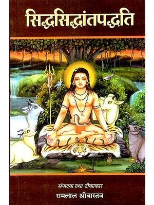 सिध्दसिध्दान्तपध्दति: Siddha Siddhanta Paddhati (An Old Book)