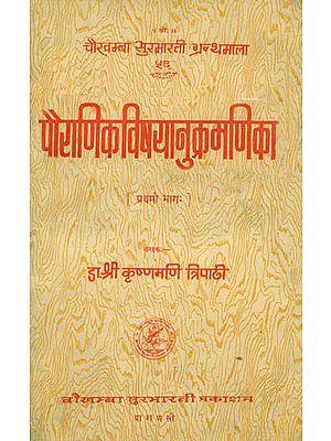 पौराणिकविषयानुक्रमणिका: Subject Index of The Puranas (Volume I)