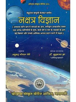 नक्षत्र विज्ञान: Nakshatra Vijnana