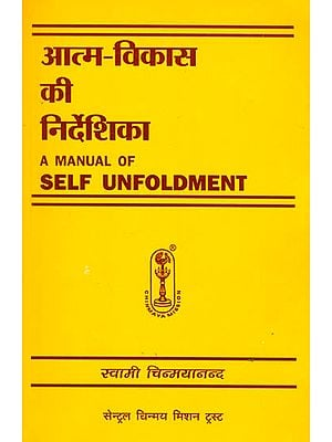 आत्म विकास की निर्देशिका: A Manual of Self Unfoldment
