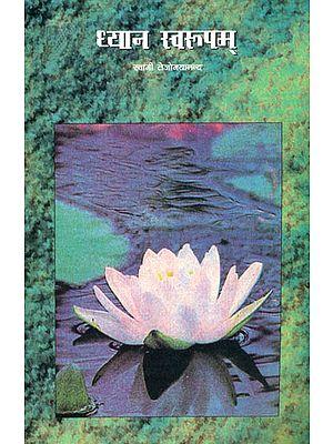 ध्यान स्वरूपम्: Essence of Dhyana
